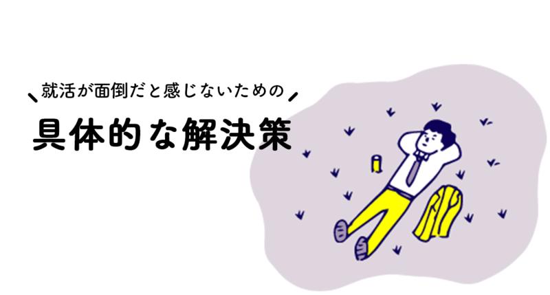 f:id:shukatu-man:20190104203628p:plain
