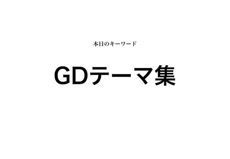 f:id:shukatu-man:20190105193210p:plain