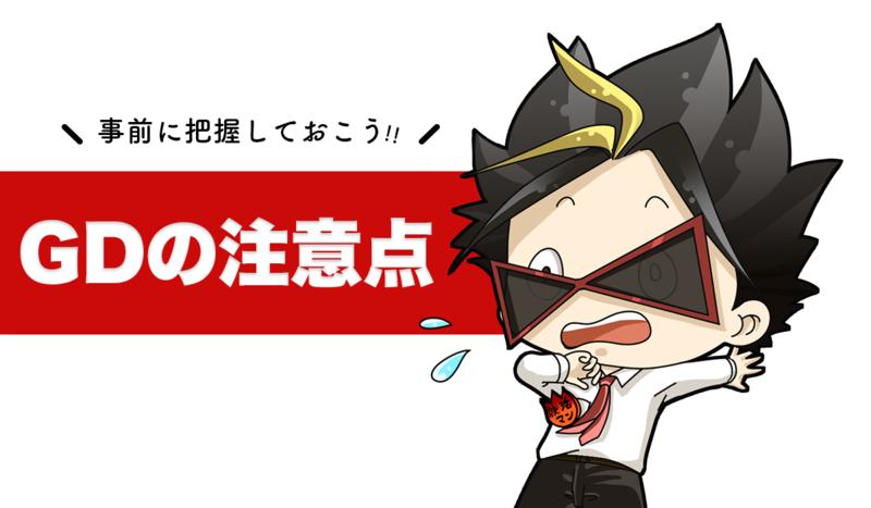 f:id:shukatu-man:20190106190452p:plain