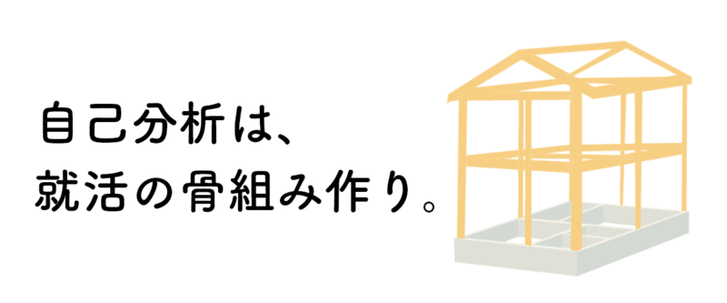 f:id:shukatu-man:20190108000331p:plain