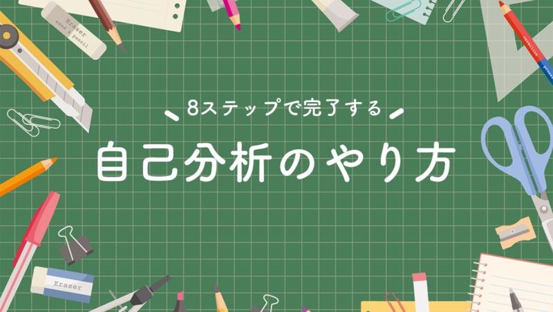 f:id:shukatu-man:20190108001653p:plain
