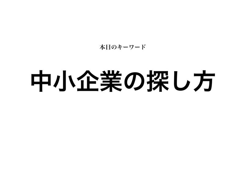f:id:shukatu-man:20190110143451p:plain