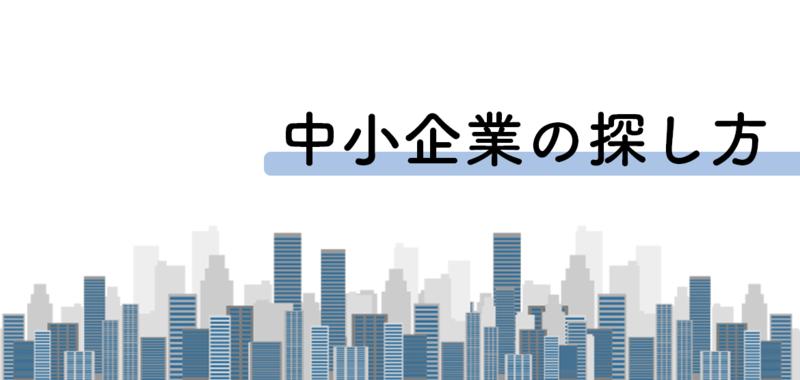 f:id:shukatu-man:20190110144747p:plain
