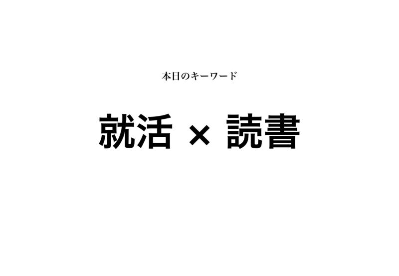 f:id:shukatu-man:20190111170852p:plain
