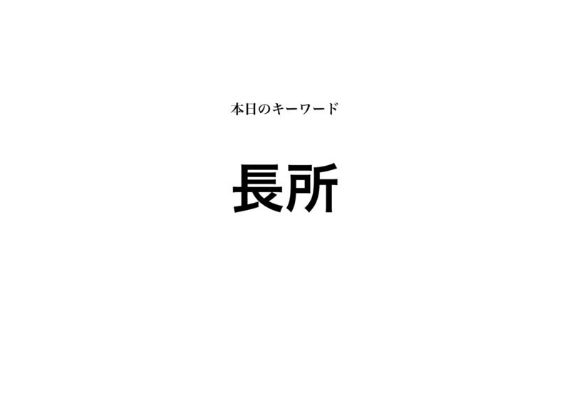 f:id:shukatu-man:20190112142548p:plain
