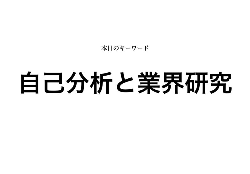 f:id:shukatu-man:20190112211851p:plain