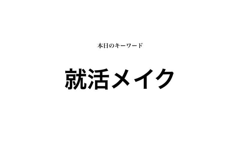 f:id:shukatu-man:20190116123902p:plain