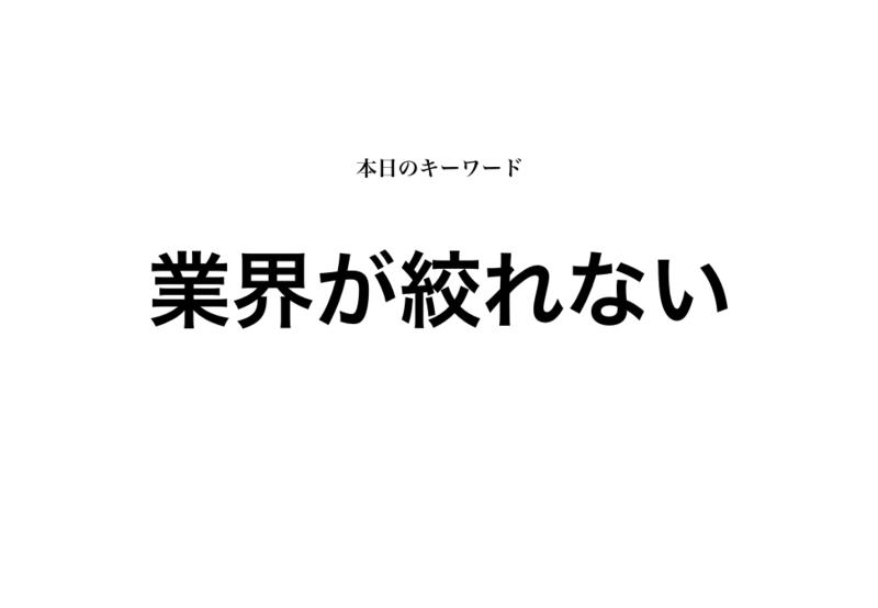f:id:shukatu-man:20190117141141p:plain