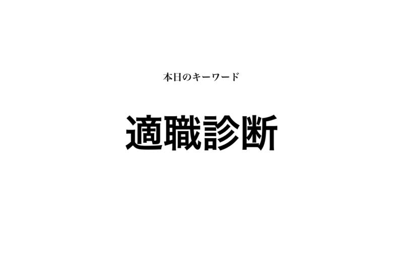 f:id:shukatu-man:20190117155910p:plain