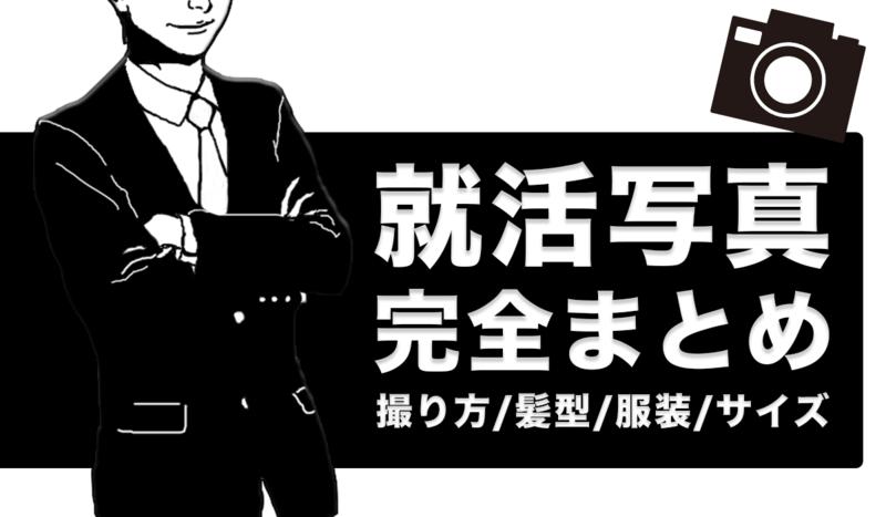 f:id:shukatu-man:20190118125646p:plain