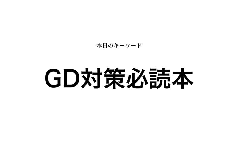 f:id:shukatu-man:20190121212648p:plain
