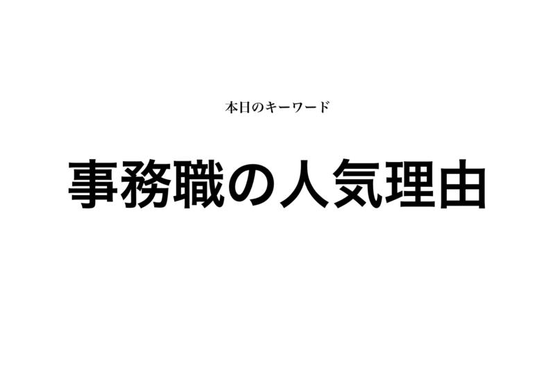 f:id:shukatu-man:20190126151358p:plain