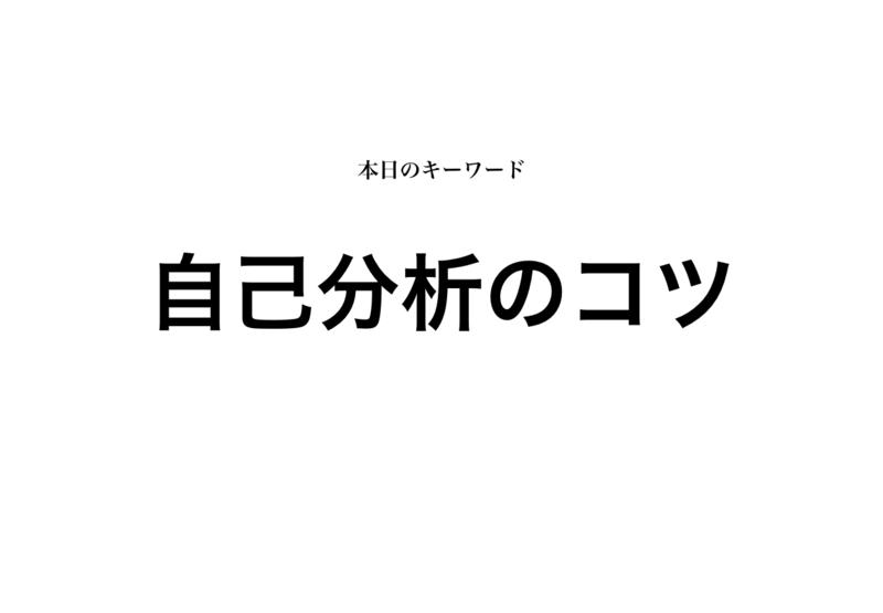f:id:shukatu-man:20190130133841p:plain