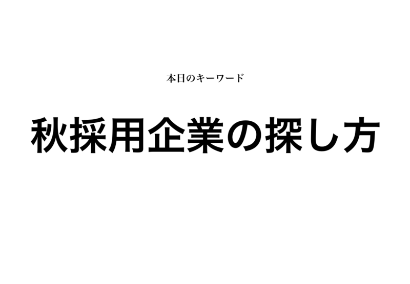 f:id:shukatu-man:20190130200337p:plain