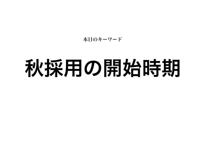 f:id:shukatu-man:20190130205926p:plain