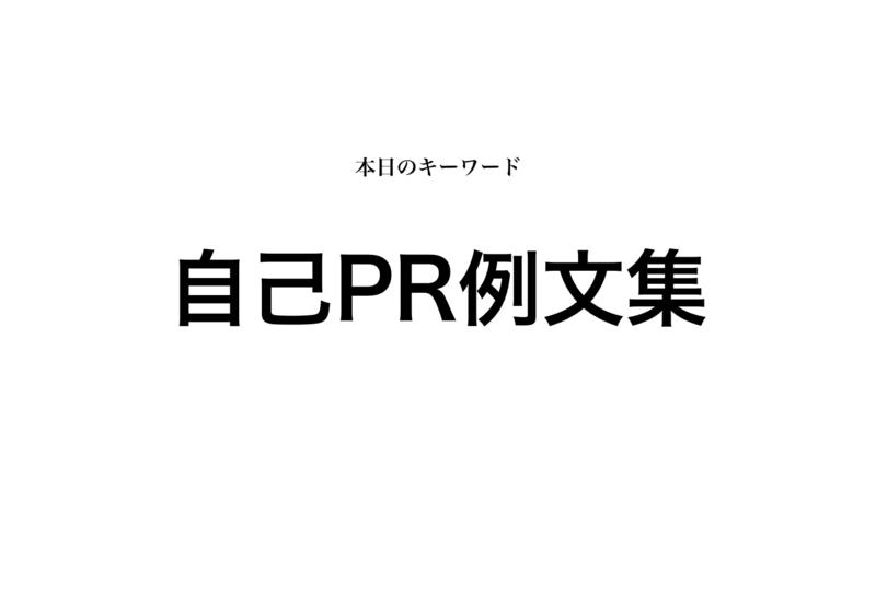 """【自己PRの例文まとめ】就活で""""評価される""""自己PR15選 ..."""