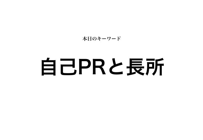 f:id:shukatu-man:20190204201213p:plain