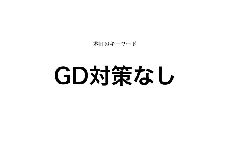 f:id:shukatu-man:20190220123246p:plain