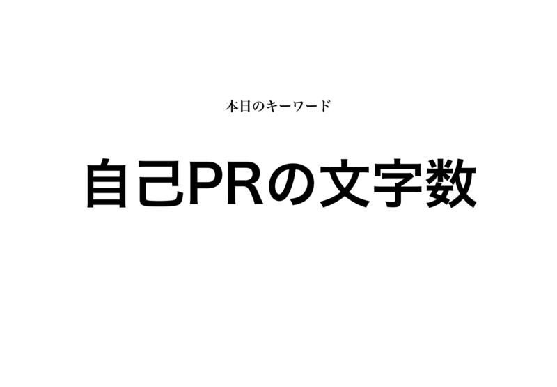 f:id:shukatu-man:20190221183531p:plain