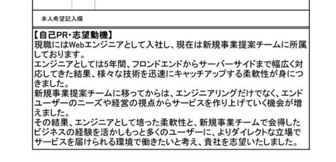 f:id:shukatu-man:20190221190857j:plain