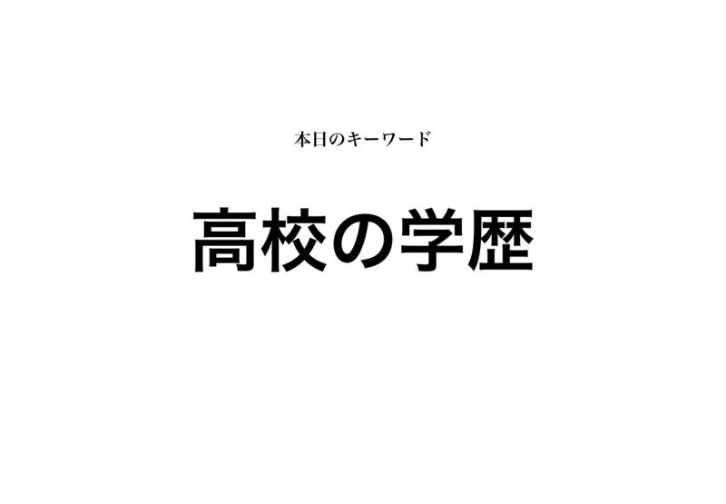 f:id:shukatu-man:20190222140408p:plain