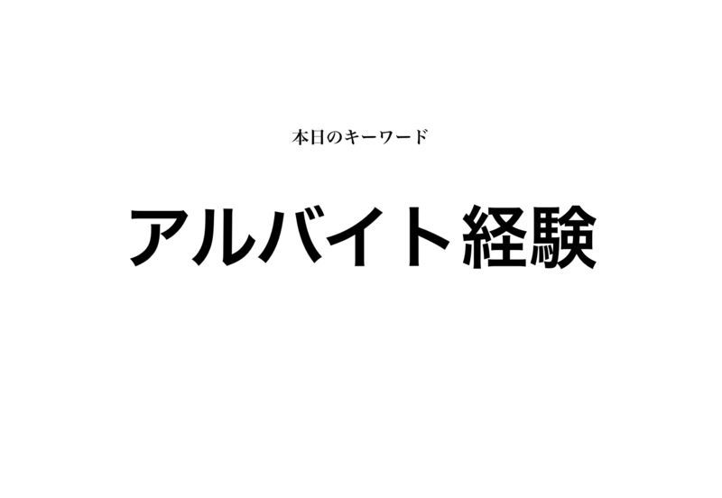 f:id:shukatu-man:20190223170028p:plain