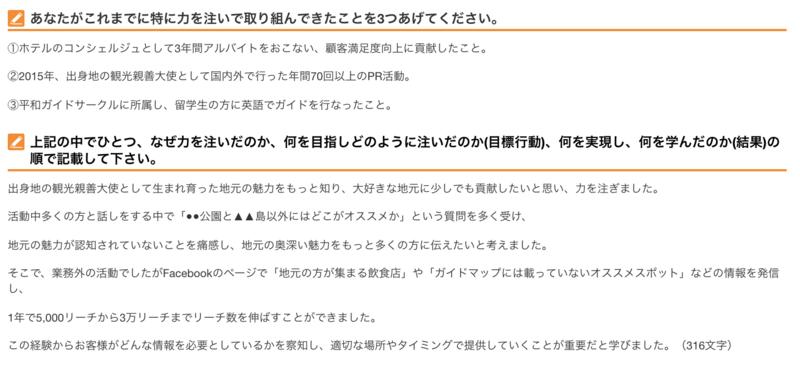 f:id:shukatu-man:20190225170320p:plain