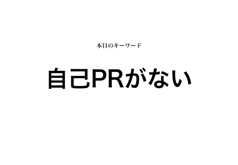 f:id:shukatu-man:20190226133937p:plain