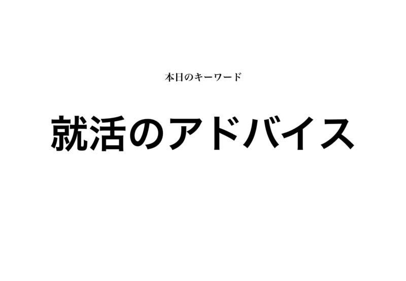f:id:shukatu-man:20190227183529p:plain