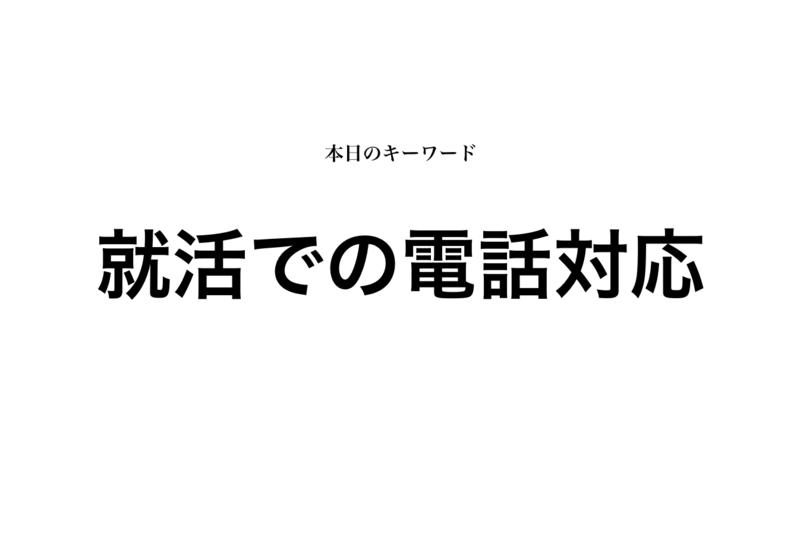 f:id:shukatu-man:20190227230356p:plain