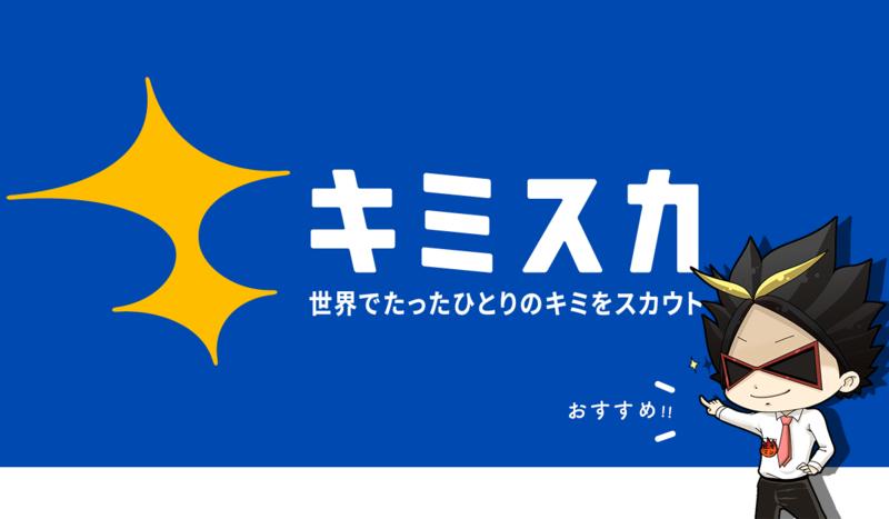 f:id:shukatu-man:20190305220515p:plain