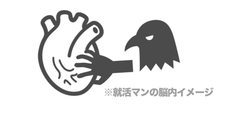 f:id:shukatu-man:20190312104123p:plain