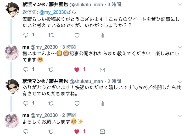 f:id:shukatu-man:20190319220734p:plain