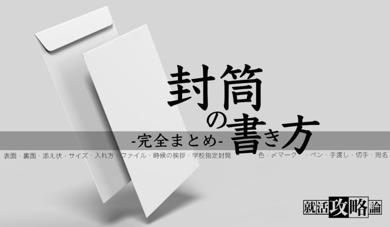 f:id:shukatu-man:20190401141853p:plain