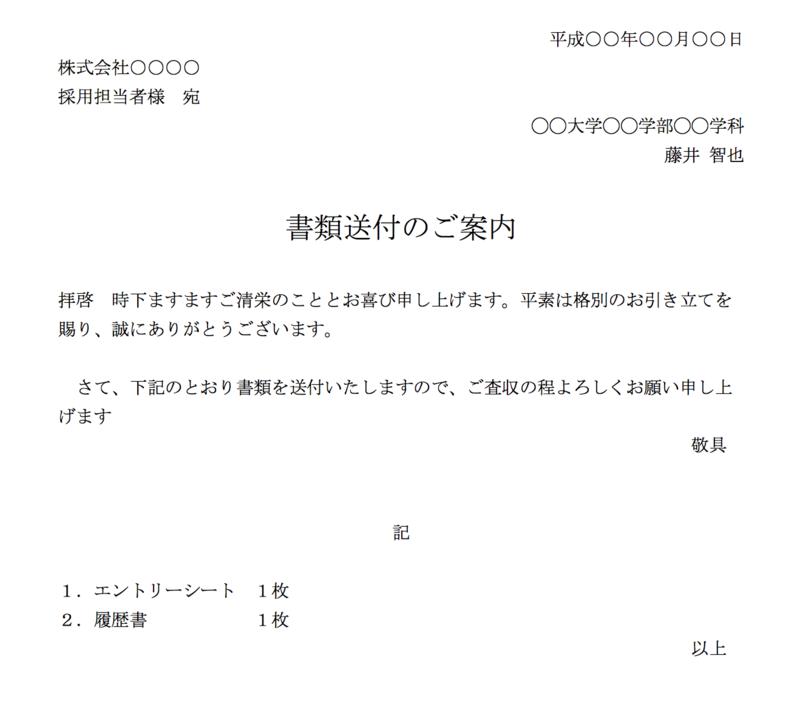 f:id:shukatu-man:20190402121651p:plain