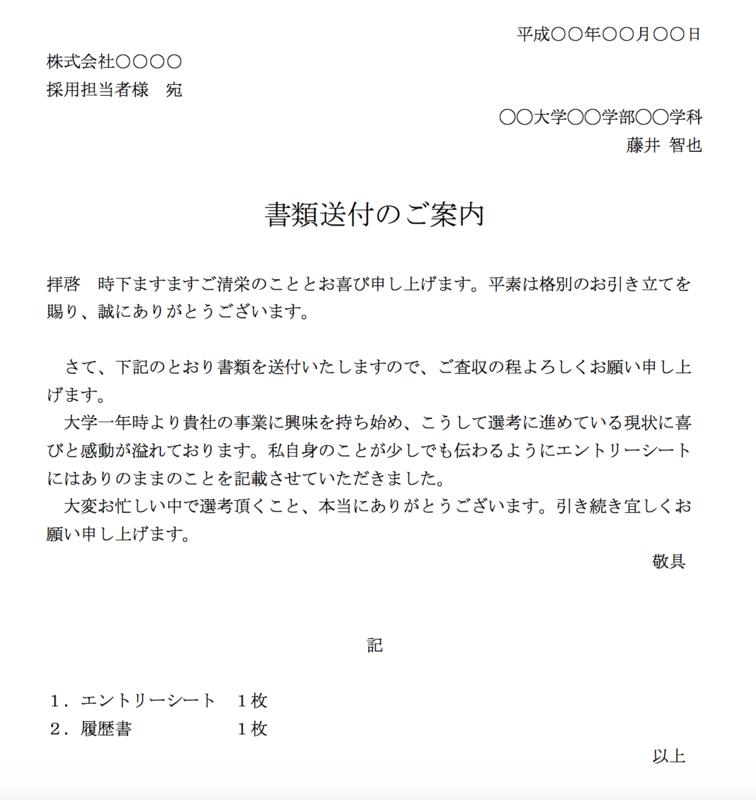 f:id:shukatu-man:20190402122225p:plain