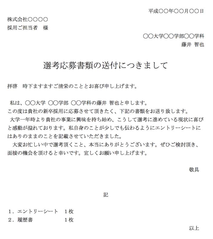 f:id:shukatu-man:20190402163003p:plain