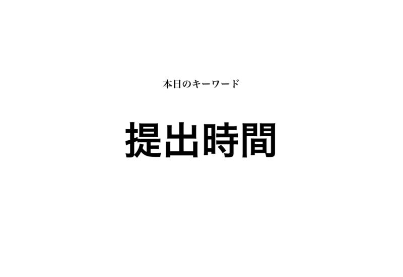 f:id:shukatu-man:20190406191630p:plain