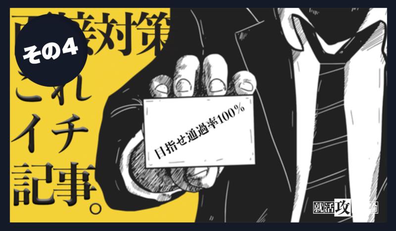 f:id:shukatu-man:20190412153241p:plain