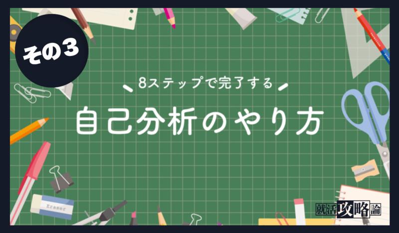 f:id:shukatu-man:20190412153249p:plain