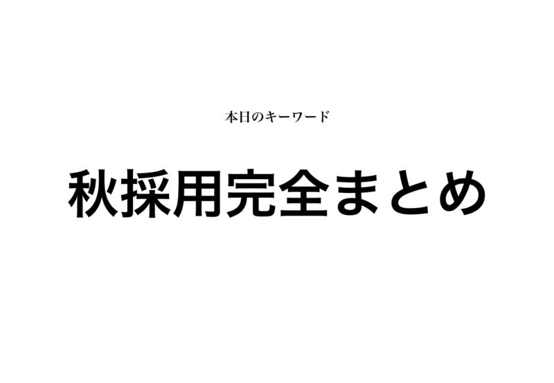 f:id:shukatu-man:20190416143614p:plain