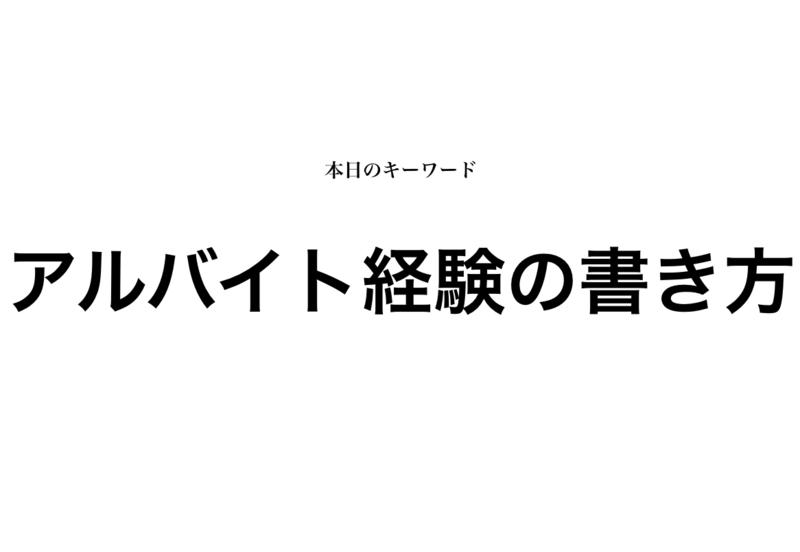 f:id:shukatu-man:20190504233106p:plain
