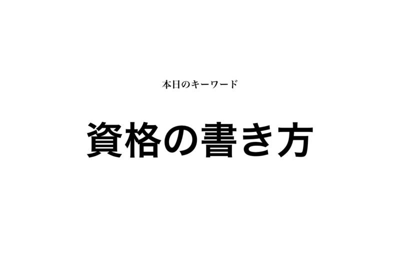 f:id:shukatu-man:20190505150033p:plain