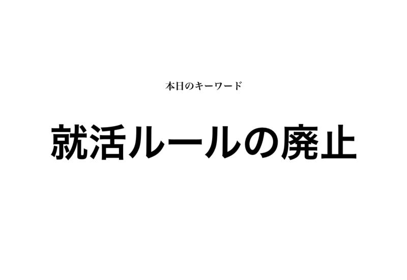 f:id:shukatu-man:20190509145832p:plain