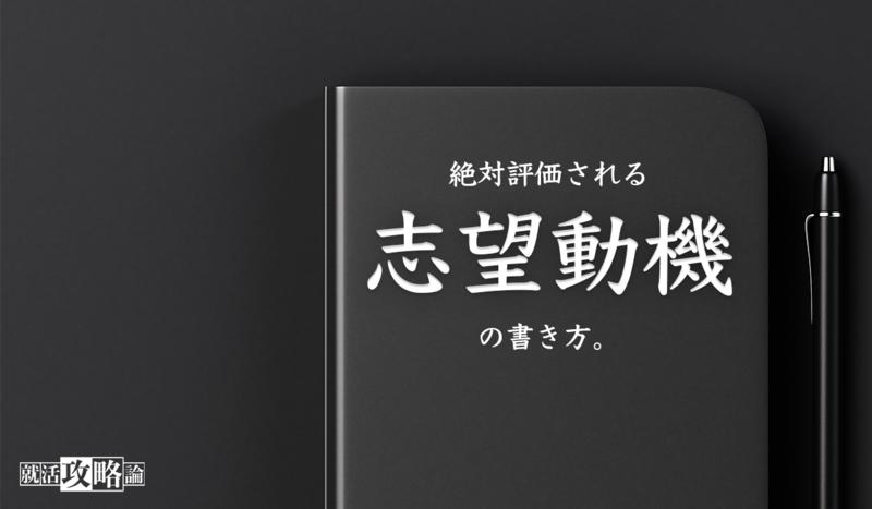 f:id:shukatu-man:20190520152017p:plain