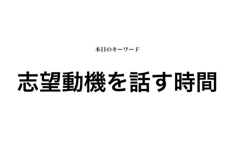 f:id:shukatu-man:20190521142245p:plain