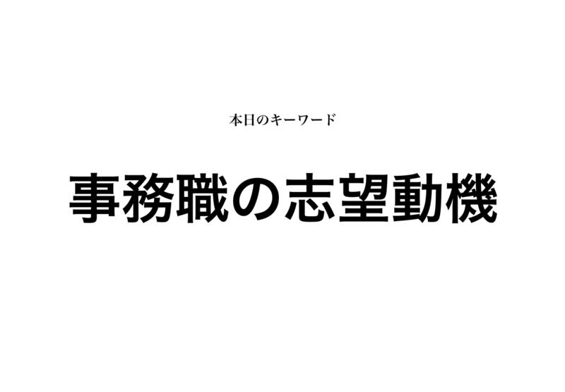 f:id:shukatu-man:20190529130843p:plain
