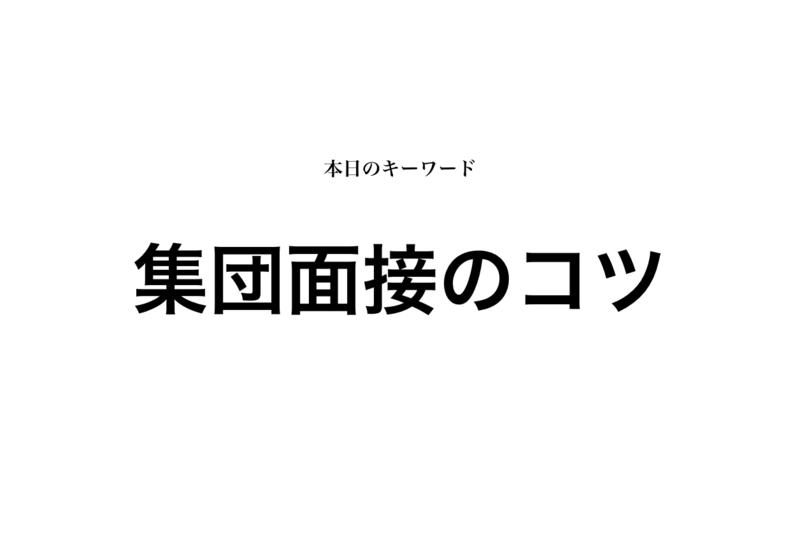 f:id:shukatu-man:20190531141511p:plain