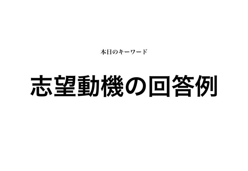 f:id:shukatu-man:20190607183551p:plain