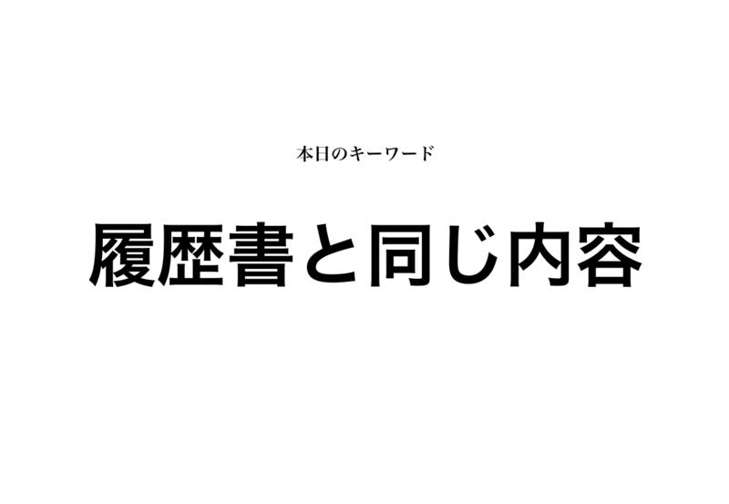 f:id:shukatu-man:20190608100226p:plain